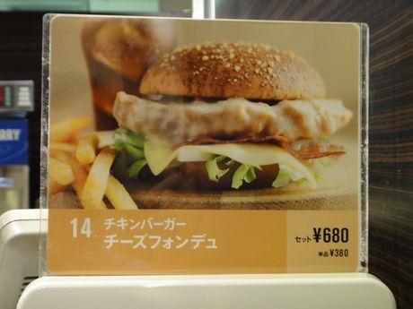 チキンバーガー チーズフォンデシュ