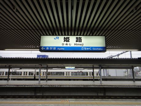姫路で乗り換え