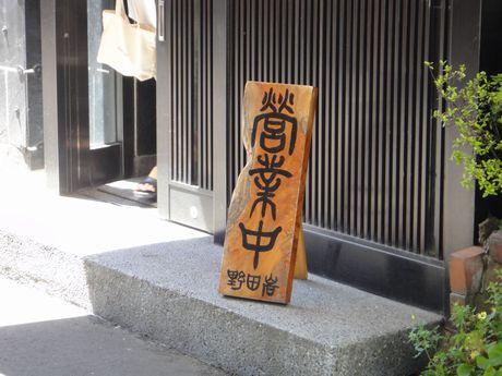 野田岩営業中