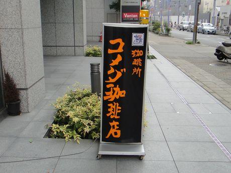 栄三丁目店
