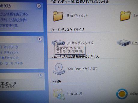 マイコンピュータ画面