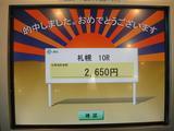 札幌10R