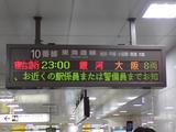 東京駅10番線の案内板