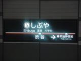 渋谷駅の表示
