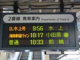 高崎駅の案内板
