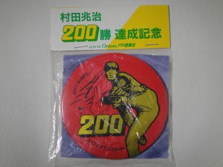 村田兆冶200勝記念バッヂ