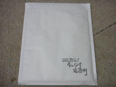 届いた封筒の裏面