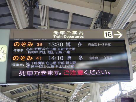 東京駅へ向かいます